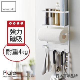 【YAMAZAKI】Plate磁吸式4合1收納架