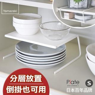 【YAMAZAKI】Plate兩用盤架(S)