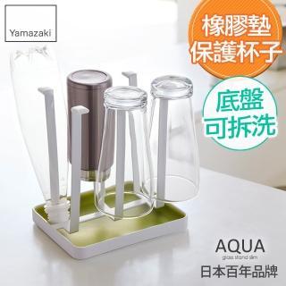 【YAMAZAKI】AQUA瀝水杯架(綠)