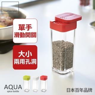 【YAMAZAKI】AQUA香料罐(紅)