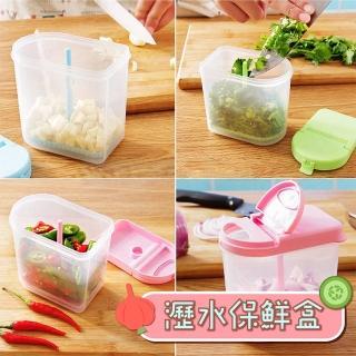 【廚房必備】瀝水保鮮盒(巧婦收納 新鮮保存 防止異味 佐料保存 調味料分裝)
