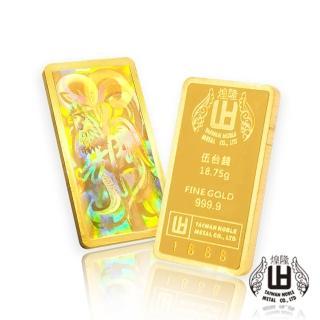 【煌隆】限量版幻彩雞年紀念金條(金重18.75公克)