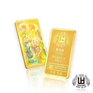【煌隆】限量版幻彩雞年紀念金條(金重7.5公克)