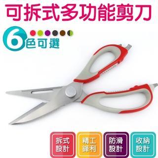 【廚房必備好幫手】可拆式多功能剪刀(附磁鐵座 料理剪 萬能剪 萬用剪 雞骨剪 魚肉剪)