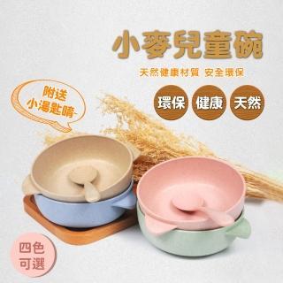 【天然 健康 環保】小麥兒童碗 送小湯匙(雙耳拿取 環保可降解秸稈 兒童餐具 禮物 幼兒餐具)