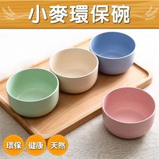 【環保 天然 健康】小麥環保碗(湯碗 兒童餐具 禮物 露營 環保可降解秸稈 四色可選)