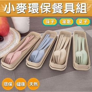 【環保 天然 健康】小麥環保餐具組(筷子 湯匙 叉子 隨身餐具 重複使用 四色可選 露營 禮物)