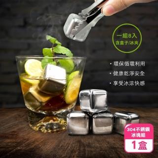 【阿莎&布魯】頂級304不銹鋼環保冰塊組-8顆/盒(贈冰夾+收納盒)