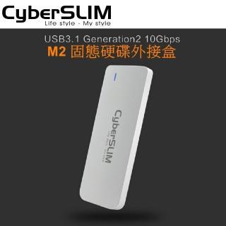 【CyberSLIM】CyberSLIM M2 固態硬碟外接盒USB3.1 Type-C(M2 固態硬碟外接盒)