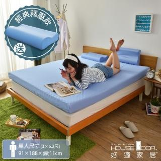 【House Door】日本大和抗菌表布11cm厚竹炭波浪記憶床墊-單人3尺(竹炭 波浪 記憶床墊 日本大和表布)