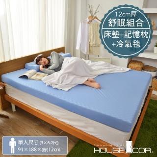 【House Door】日本大和抗菌表布12cm厚竹炭波浪記憶床墊-單人3尺(竹炭 波浪 記憶床墊 日本大和表布)