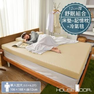 【House Door】日本大和抗菌表布12cm厚竹炭波浪記憶床墊-單大3.5尺(竹炭 波浪 記憶床墊 日本大和表布)