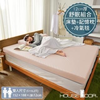 【House Door】日本大和抗菌表布12cm厚竹炭波浪記憶床墊-雙人5尺(竹炭 波浪 記憶床墊 日本大和表布)