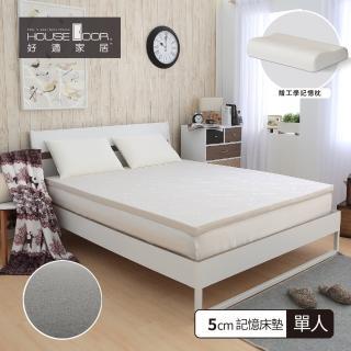 【House Door】TENCEL天絲纖維布5cm厚全平面記憶釋壓床墊-單人3尺(天絲纖維 竹炭 釋壓 全記憶床墊)