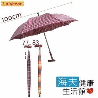 【Leighton】調高健行雨傘杖