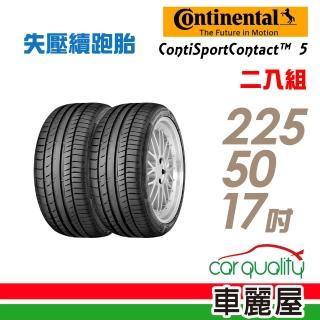 【德國馬牌】CSC5SSR性能頂尖輪胎_送專業安裝定位_225/50/17_失壓續跑胎(適用BMW 5系列等車)