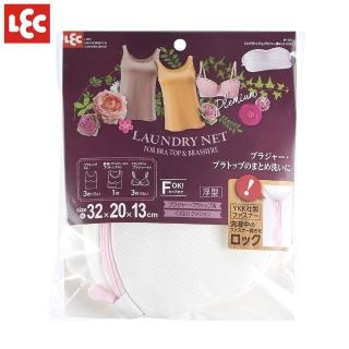 【日本LEC】Bra背心&內衣厚型洗衣袋 大(貼心設計守護您的寶貝衣物)