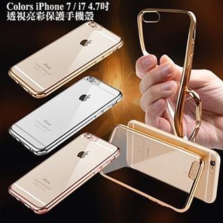 【Color】Apple iPhone 7 / i7 4.7吋 透視亮彩保護手機殼