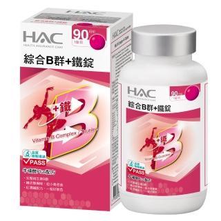 【永信HAC】綜合維他命B群+鐵錠(90錠/瓶)