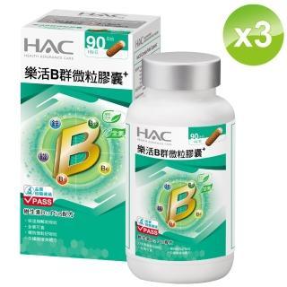 【永信HAC】樂活B群微粒膠囊(90錠/瓶;3瓶組)