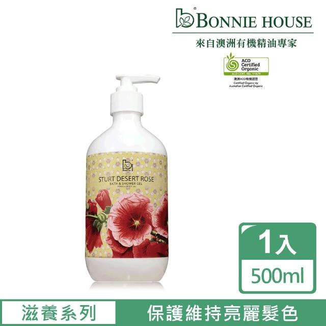 【Bonnie House】沙漠玫瑰喚愛護色潤髮素500ml