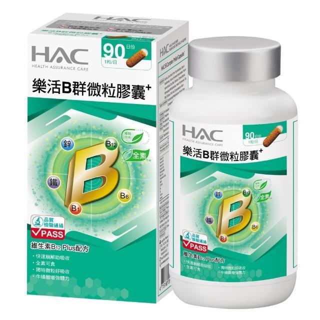 【永信HAC】樂活B群微粒膠囊(90錠-瓶)