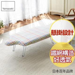 【YAMAZAKI】人型可掛式桌上型燙衣板(繽紛格紋)