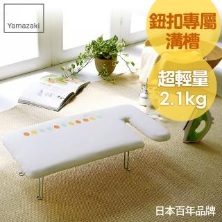 【YAMAZAKI】G型可掛式桌上型燙衣板(可愛鈕扣)