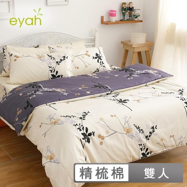【eyah宜雅】全程台灣製100%精梳棉雙人床包被套四件組-草本花繪風-(多色可選)