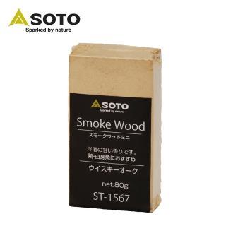 【SOTO】橡木桶煙燻木塊-小 ST-1567(煙燻)