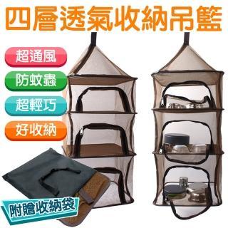 【露營必備】四層收納吊籃 方型(晾曬網 餐具 折疊晾曬網 碗籃 多功能收納)