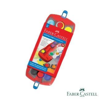 【Faber-Castell】紅色系 連接創意水彩餅24色