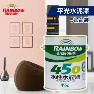 【虹牌】450平光水泥漆(5加侖裝)