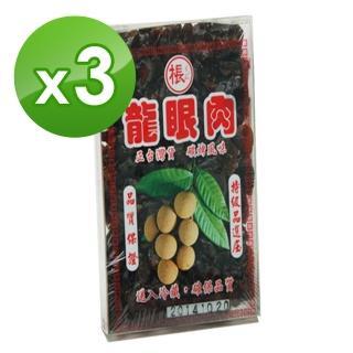 【棖記】龍眼肉(600g/盒 x3)