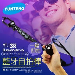 【YUNTENG】2合1鋁合金120cm伸縮型藍牙自拍棒(YT-1288)