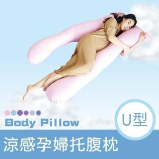 【BNS居家生活館】全拆洗式-孕婦托腹枕 全原白棉U型填充(枕頭/托腹枕)