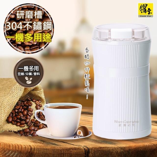 【鍋寶】電動咖啡豆磨豆機-AC-280-D(不鏽鋼研磨槽)