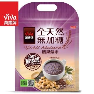 【萬歲牌】全天然無加糖什穀堅果飲-腰果紫米(23公克x10包入)