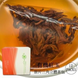 【舞間茶心】有機紅玉-原片立體茶包12入(紅玉紅茶)