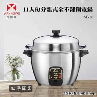 【萬國】11人份全304不鏽鋼分離式厚釜電鍋(ST-11)