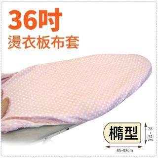 【生活King】燙衣板布套(36吋)