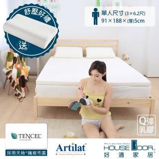 【House Door】TENCEL天絲纖維表布比利時進口乳膠床墊-波浪型-單人3尺(比利時 乳膠 床墊 單人)