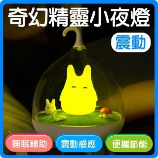【超萌奇幻小禮】精靈小夜燈 觸控 原廠(LED 小鳥燈 床頭燈 小夜燈 USB 聖誕 生日 交換禮物)