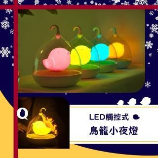 【超萌奇幻小禮】鳥籠小夜燈 觸控 原廠正品(LED 小鳥燈 床頭燈 小夜燈 USB 聖誕 生日 交換禮物)
