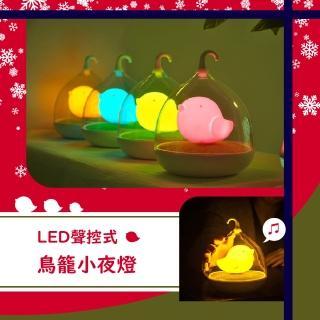 【超萌奇幻小禮】新款聲控 鳥籠燈 小鳥燈(LED 原廠正品 床頭燈 小夜燈 USB / 聖誕 生日 交換禮物)