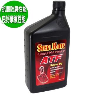 【12H】美國史帝波特super ATF D3自動變速箱油-3入