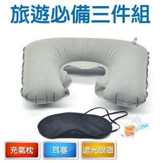 ~旅行 睡眠組~三合一 旅行 吹氣枕 耳塞 眼罩^(旅遊三寶 旅行三寶 靠枕 U形枕 空氣