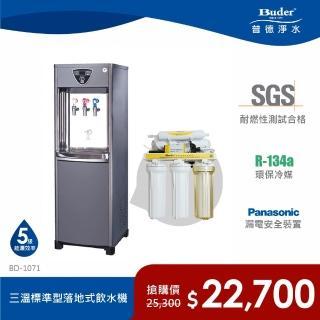 【普德Buder】CJ-171 三溫標準型落地式飲水機(內含RO過濾系統)