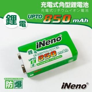 【iNeno】9V/850mAh高效能防爆角型鋰電充電池(2入)