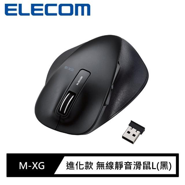 【ELECOM】M-XG進化款 無線靜音L(黑)